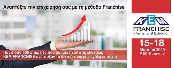 Έκθεση ΚΕΜ Franchise στο MEC Παιανίας