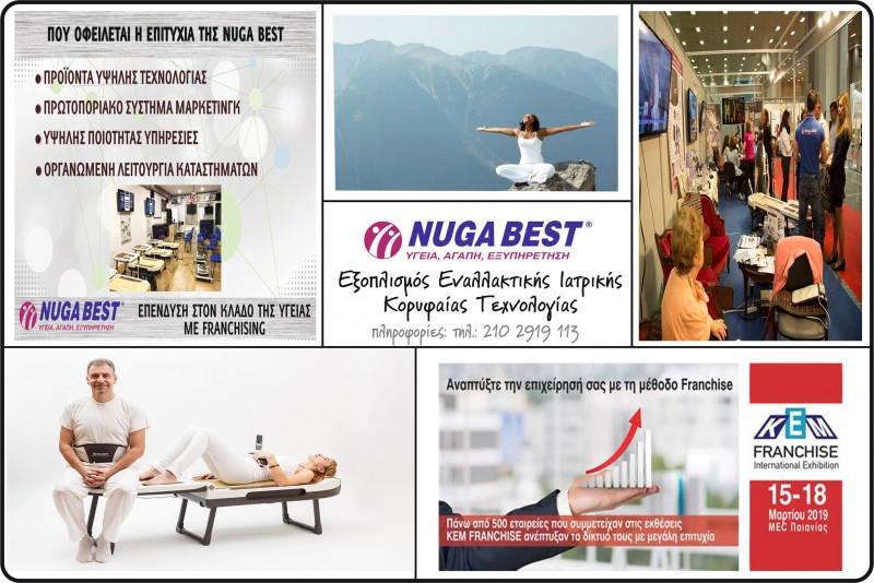 9aa0be2d11 Έκθεση ΚΕΜ Franchise στο MEC Παιανίας - Τα Νέα της Nuga Best ...